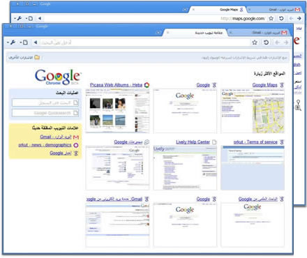 Google Chrome in Arabic